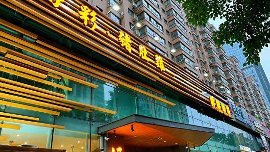 好彩豬肚雞(康平路店)