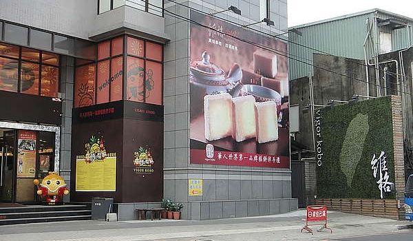 維格餅家(五股區成泰路一段店)2