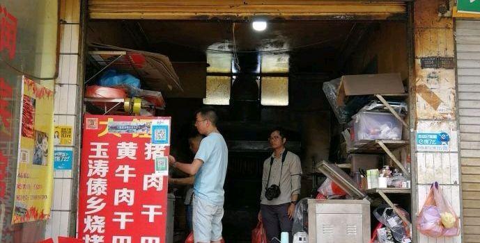 玉濤傣鄉燒烤店