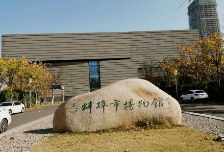 Bengbu Museum