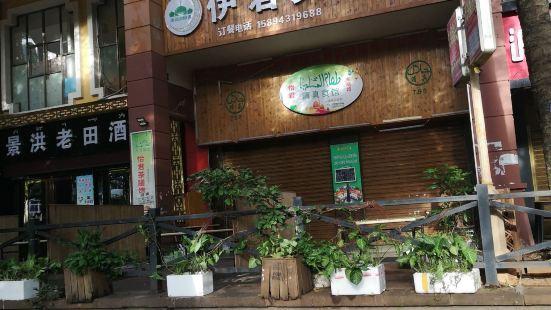 清真怡君茶膳館(回傣味)