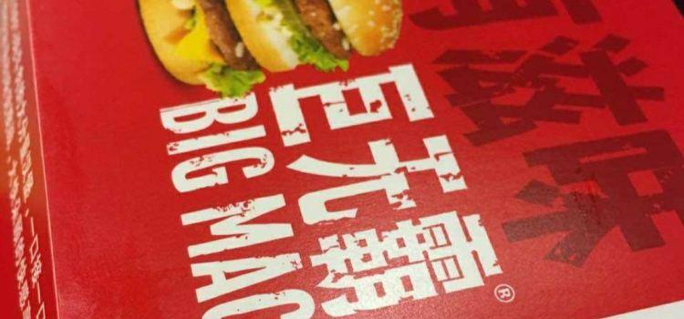 麥當勞(瀏陽新文路店)2