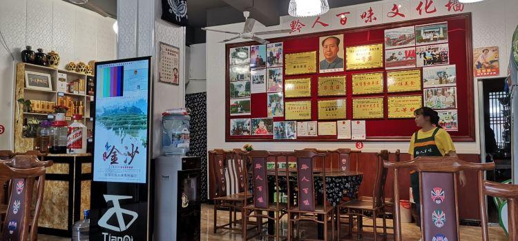 黔人百味(黃果樹店)1