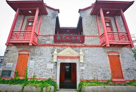 Zhangjian Memorial Hall