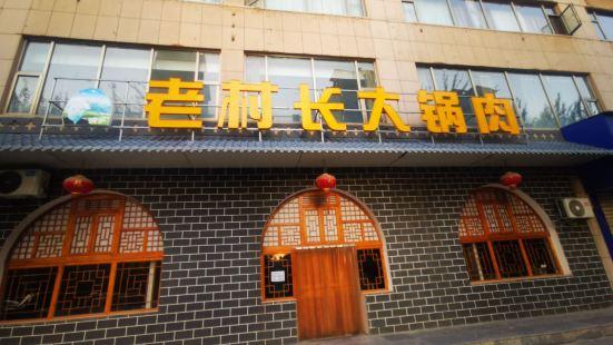 老村長大鍋肉(靖邊店)