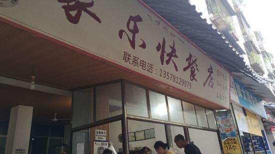 家樂快餐店