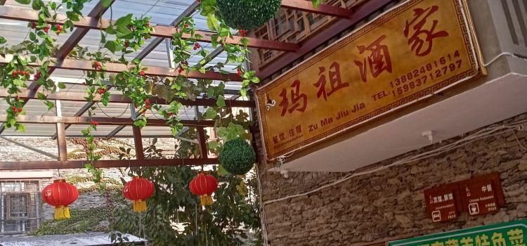 桃坪羌寨瑪祖酒家1