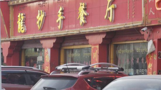 龍抄手餐廳