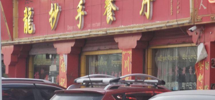 龍抄手餐廳1