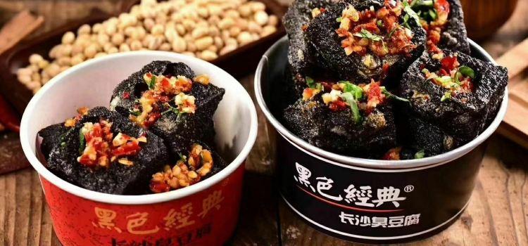 黑色經典長沙臭豆腐(輕工店)