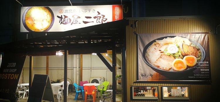 麺屋二郎2