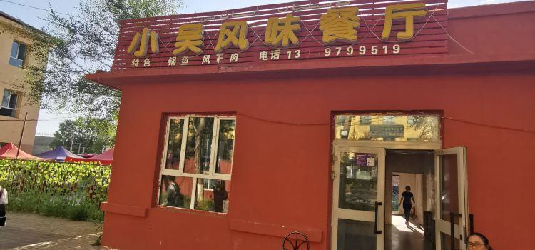 小吳風味餐廳
