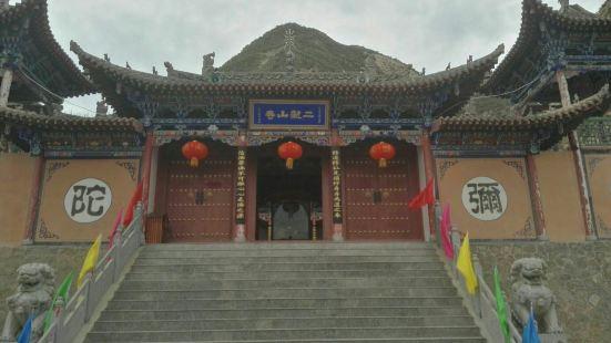 Erlong Mountain Temple