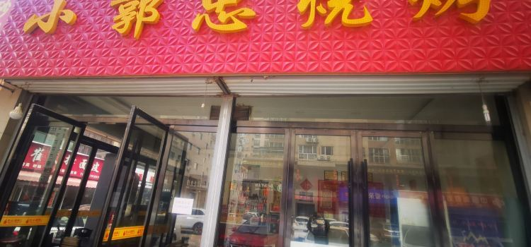 小郭忠燒烤(金陽光店)1