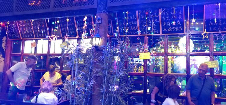 四合院西餐酒吧2