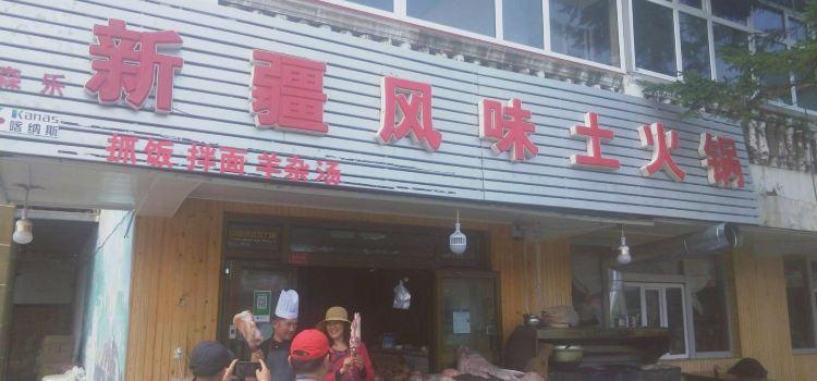 新疆風味土火鍋快餐1