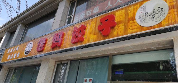 老媽餃子(格爾木分店)1