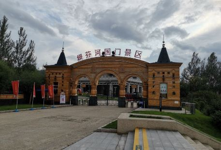 綏芬河國門