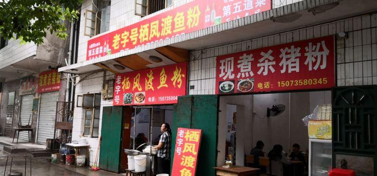 正宗棲鳳渡魚粉(羅圍店)2
