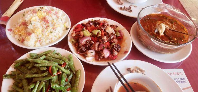Peking Chinese Restaurant1