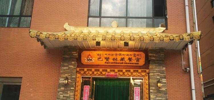 巴贊林藏餐宮2