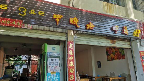 旺角米幹店