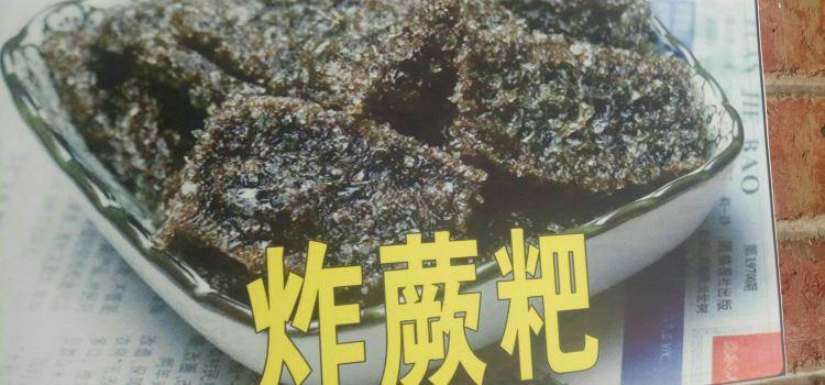 苗家牛肉粉2