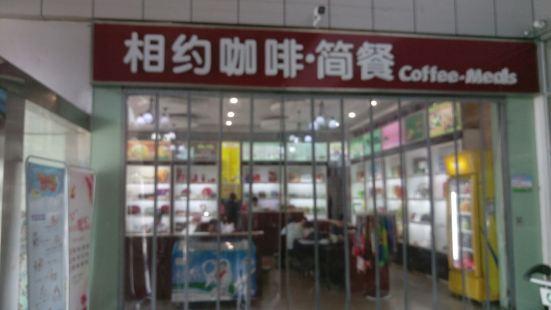 白塔埠機場餐廳