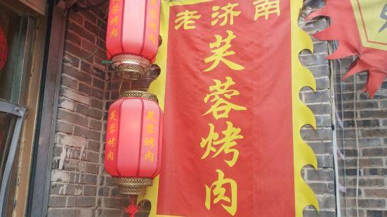 芙蓉烤肉(太穀分部)