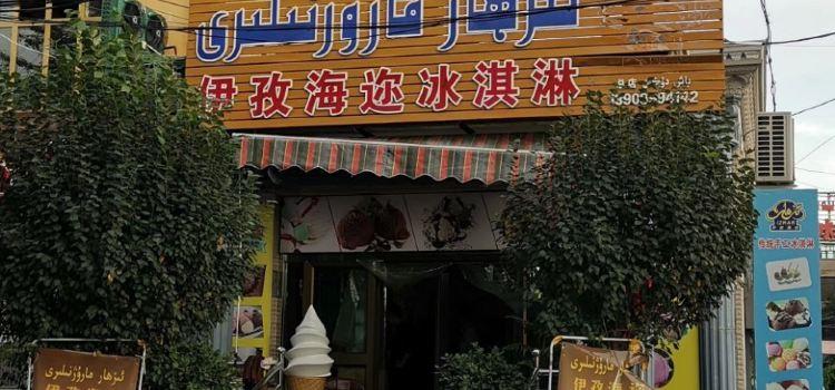 伊孜海邇奶油冰淇淋1