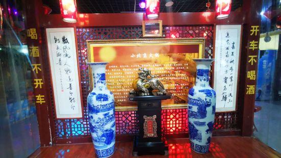 小北京火鍋城(保寧路店)