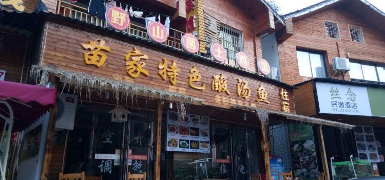 苗家特色酸湯魚(梵淨山鑫逸賓館店)1
