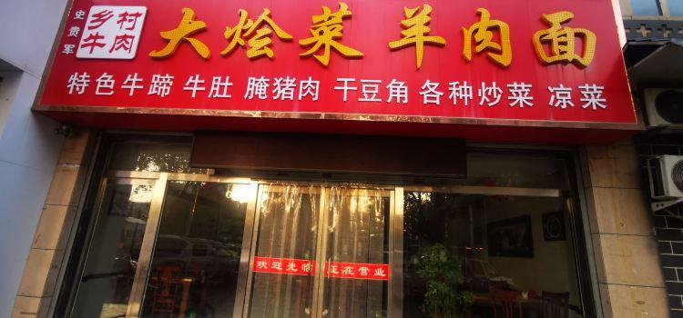 老村長大鍋肉(靖邊店)1