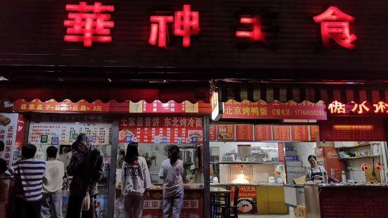 美食美客快餐店