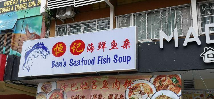 恒記海鮮魚雜2