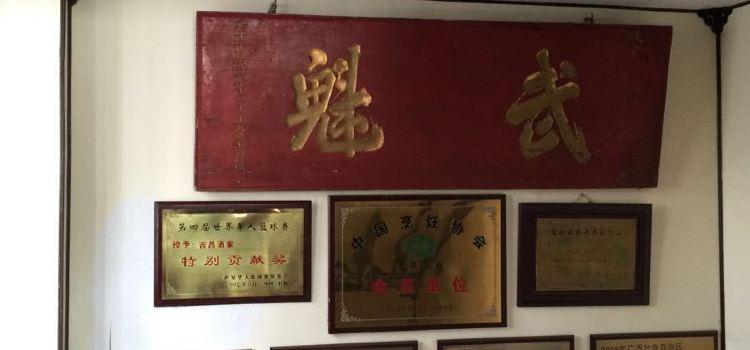 吉昌酒家2