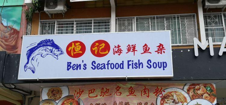 恒記海鮮魚雜1