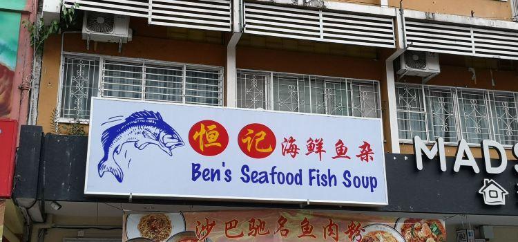 恒記海鮮魚雜3