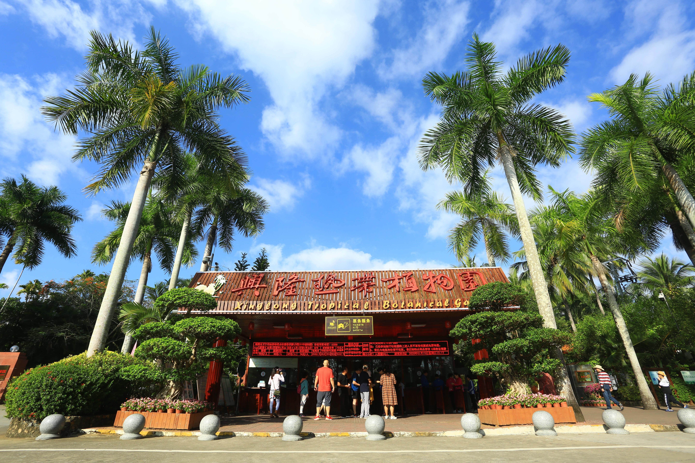 Xinglong Tropical Botanical Garden