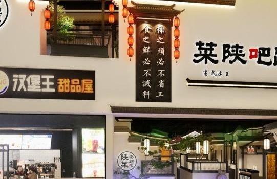 奔跑吧陝菜(國樂園萬達店)2