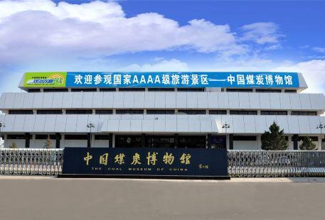 中國煤炭博物館