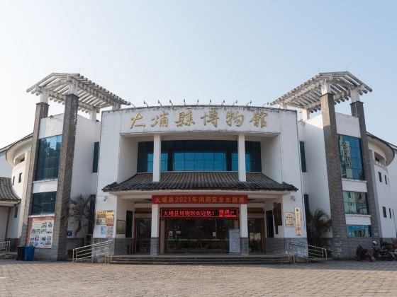 Dabuxian Museum