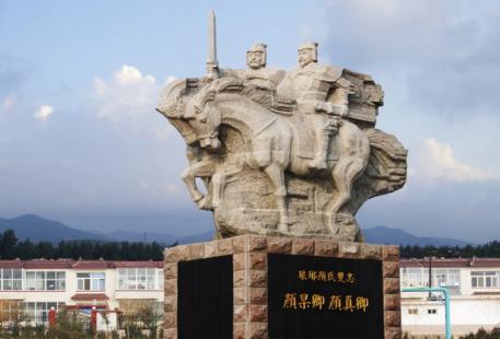 Yanzhenqing's Hometown