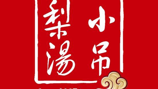 小吊梨湯(大都薈店)