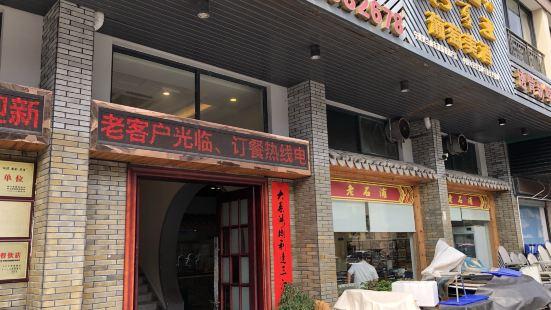 老石浦海鮮飯店