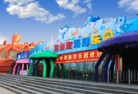Haizhouwan Ocean Park