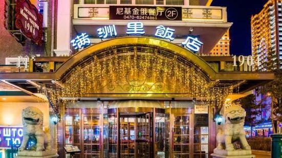 滿洲裡飯店尼基金餐廳