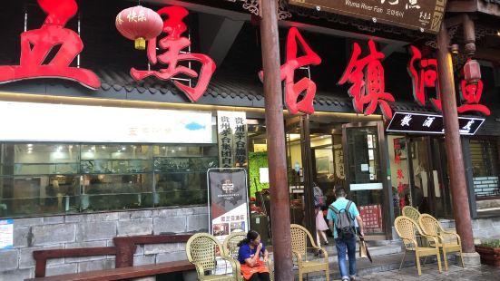 五馬古鎮河魚(茅台店)