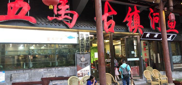 五馬古鎮河魚(茅台店)3
