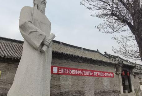 Wang Yuyang Former Residence